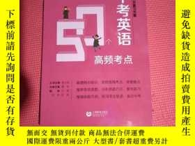 全新書博民逛書店中考滿分複習方案中考英語50個高頻考點Y1428 石眉 劉豔 張