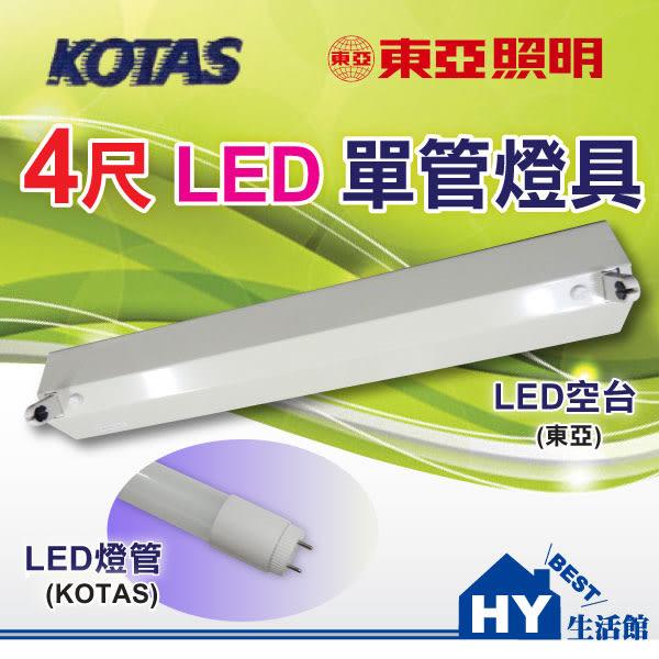 4尺 LED 單管 燈具 。18W 全玻型 LED 全電壓 山型 吸頂燈具。東亞空台+KOTAS燈管