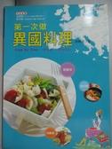 【書寶二手書T8/餐飲_WEE】第一次做異國料理-從最基本且大眾化的國民美食入手_胡勝德/