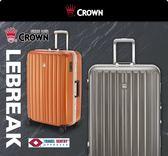 CROWN 皇冠 28吋 市場唯一手按紐 手剎 雙輪剎車鋁框箱(行李箱旅行箱/ TSA海關鎖/剎車飛機輪)