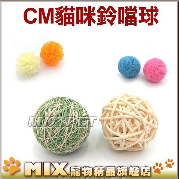 ◆MIX米克斯◆日本Cattyman.貓用鈴鐺球【單一顆】 3958藤編/3965緞帶/3941毛線