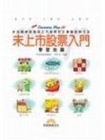 二手書博民逛書店 《未上市股票入門-投資理財20》 R2Y ISBN:9572903217│洪季志