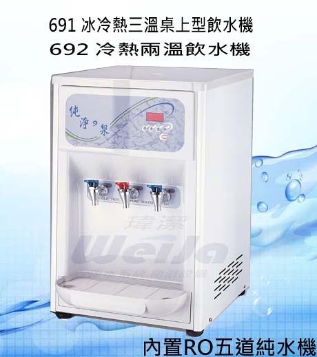 桌上型冷熱雙溫飲水機/桌上型飲水機/自動補水機(內置RO過濾系統)692型