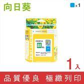 [Sunflower 向日葵]for HP NO.88XL (C9391A) 藍色高容量環保墨水匣