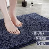 地墊 臥室床邊地墊家用雪尼爾入門地墊地毯衛生間門墊浴室吸水防滑墊【免運快出】