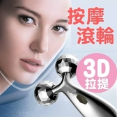 3D立體 滾輪按摩器 塑身滾輪棒 美體雕塑儀 美肌柔膚 促進循環 收納女王 瘦臉 全身按摩 BOXOPEN