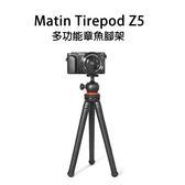 【EC數位】Matin 馬田 Tirepod Z5 多功能 章魚腳架 小巧便攜 相機 手機 微單 M-14040