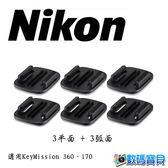 【特價出清】Nikon Keymission AA-12 固定底座 黏貼座 (3平面 + 3弧面) 【公司貨】 Keymission 360 / 170