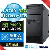 【南紡購物中心】期間限定!ASUS華碩C246商用工作站i7-9700/32G/512G SSD+1TB/P4000 8G/Win10專業版/3Y