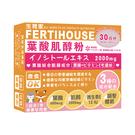 【FERTIHOUSE生育家】葉酸肌醇粉包(30包/1月份)X2