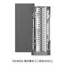 【妃凡】NDIMOA 精密螺絲刀工具組(50合1) 48種螺絲頭 手工具 螺絲起子套裝組 五金工具 (K)