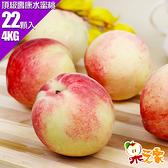 果之家 美國空運頂級壽康水蜜桃22顆入4KG