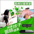 保護眼睛 眼睛維護  電視兒童管家 兒童防護【DA0050】  藍芽  紅外線 教育  媽媽