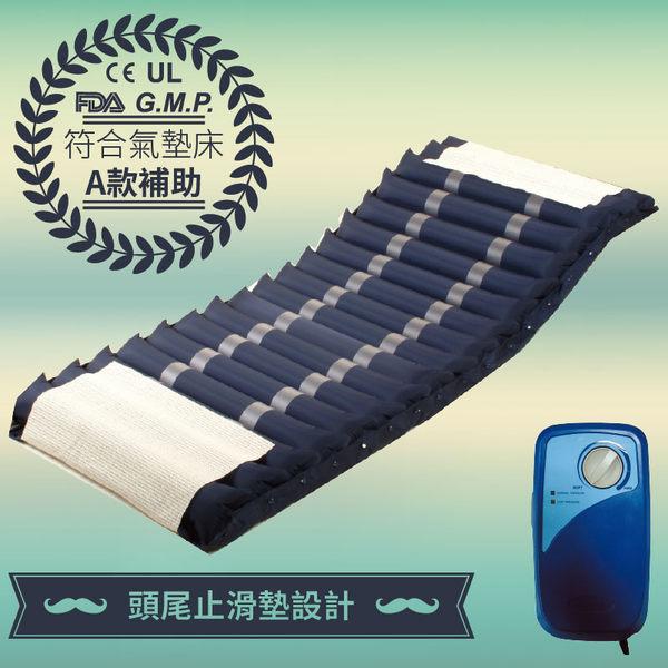 標準型氣墊床 | 氣墊床A款補助