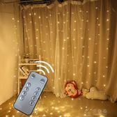LED窗簾燈房間裝飾小燈串臥室彩燈節日瀑布彩燈閃燈串燈主播背景     俏女孩