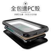 蘋果 iPhone XS XR X 8 7 6 Plus 防水殼 IX I8 I7 I6 前後包覆 防摔 素色 手機殼 保護殼 可潛水 防進水