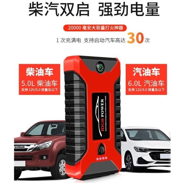 應急電池 USB電動車汽車 多功能汽車應急啟動電源 【母親節特惠】