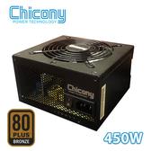 Chicony 群光 D17 450P1A 450W 銅牌 電源供應器(5年保)