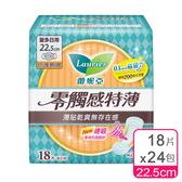蕾妮亞  衛生棉 零觸感 倍護側邊22.5cm  (18片x24包)箱購│飲食生活家