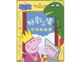 【卡通夢工場】Peppa Pig 好戲上場好玩貼紙書 PG006C