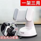 汽車擋風玻璃吸盤式手機支架車載儀表臺出風口導航多用途固定夾子