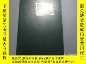 二手書博民逛書店罕見園林(2000年1-12期)合訂本Y3597 出版2000