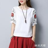 刺繡花棉麻民族風女裝白色2020夏裝新款短袖上衣中袖寬鬆女士T恤 FX7944 【MG大尺碼】