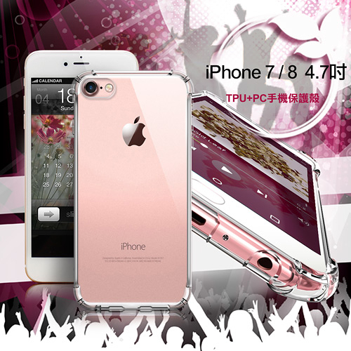 Xmart for iPhone SE 2020/SE2/iPhone 8/ i7 4.7吋 清透高質感TPU+PC手機保護殼