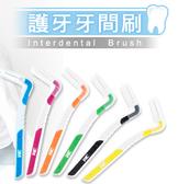 3M護牙牙間刷L型 (多款可選) ◆86小舖 ◆