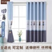 簡易窗簾免打孔安裝臥室遮光北歐簡約出租房屋宿舍伸縮桿短窗門簾 NMS名購居家
