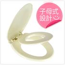 【子母式馬桶蓋】蓋子 米白色 台灣製造 廁所 衛浴 LH-169 [百貨通]