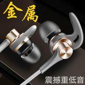 耳機入耳式暢享通用男女生線控 台北日光