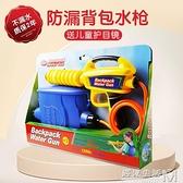 背包水槍玩具噴水兒童背式噴水槍大容量抽拉式呲水槍打水仗神器 聖誕節全館免運