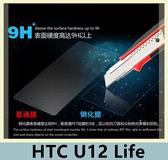HTC U12 Life 鋼化玻璃膜 螢幕保護貼 0.26mm鋼化膜 9H硬度 鋼膜 保護貼 螢幕膜
