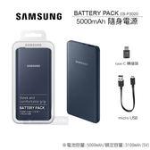 【原廠】Samsung  5000mAh 行動電源 EB-P3020  附type-C接頭