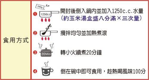 【日燦】料多‧味美~玉米濃湯(培根)★約6人份享用★540g/包