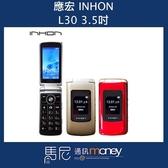 (簡配)應宏 INHON L30 摺疊機/老人機/雙螢幕/可照相/支援記憶卡/大按鍵/大字體/大鈴聲【馬尼通訊】