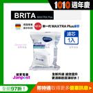 建軍電器 德國 BRITA MAXTRA+ MAXTRA PLUS 濾芯 濾心 濾水壺專用 原廠 散裝 無外盒
