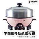 蒸煮煎炒一機多功能 分離式#304不鏽鋼湯鍋 多段式溫度調節開關 附專用不沾煎烤盤 防止空燒自動斷電