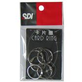 [奇奇文具]【SDI 手牌 卡片圈】0751D 卡片圈 (1吋;× 5入)