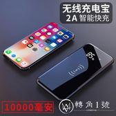 無線行動電源1W毫安iphoneX蘋果8小米MIX2便攜10000大容量通用超薄快充