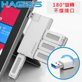 HAGiBiS USB3.0 HUB 4Port旋轉OTG集線器 銀色