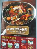【書寶二手書T2/餐飲_ZBC】最想學會的外國菜_洪白陽