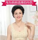 前扣背心式中年白色文胸女士中老年媽媽棉內衣無鋼圈薄款胸罩 貼身衣物不退不換 【極速出貨】