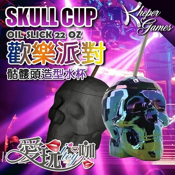 美國 Kheper Games 歡樂派對 骷髏頭造型水杯 Oil Slick Skull Cup-22oz