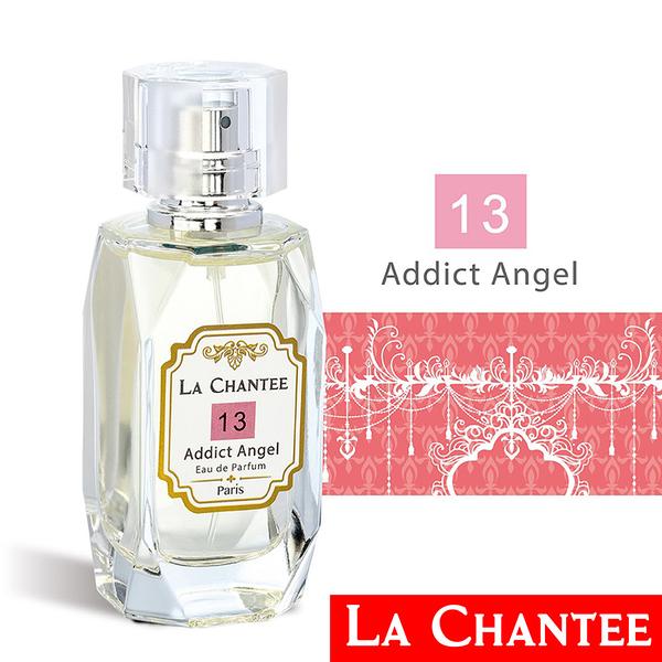 岡山戀香水~LA CHANTEE 13號 Addict Angel 魅惑天使女性淡香精30ml~優惠價:1800元