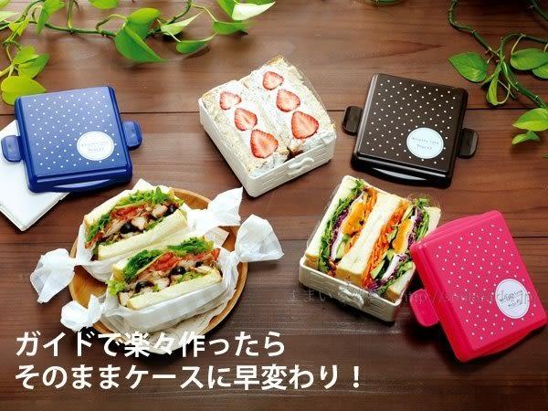 日本品牌【Arnest】自製三明治料理/攜帶盒 A-76720