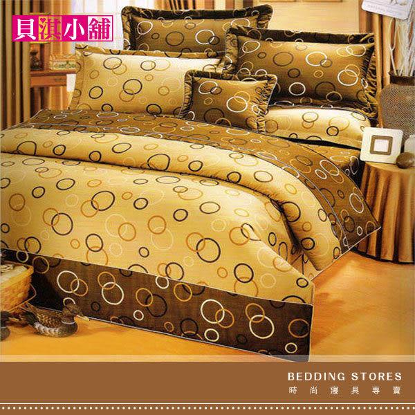 【貝淇小舖】 微笑MIT【普普風咖】精梳棉單人鋪棉床罩五件組~