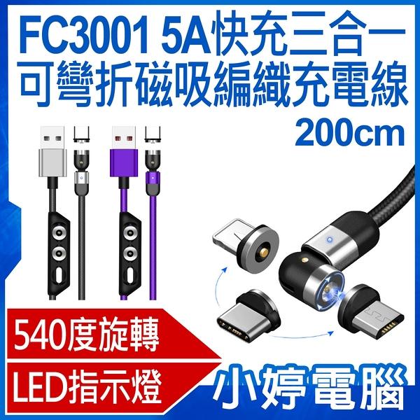 【3期零利率】全新 FC3001 5A快充三合一可彎折磁吸編織充電線 2米 540度旋轉 傳輸線 磁頭收納器