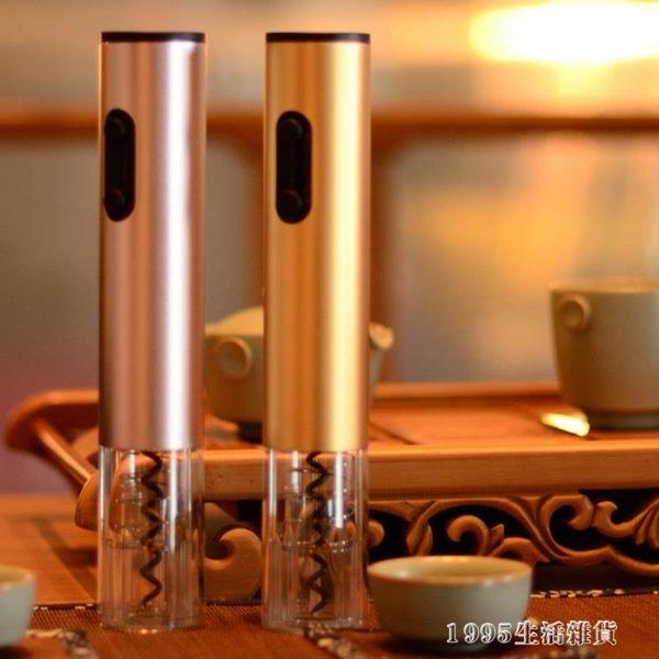 紅酒開瓶器電動全自動家用葡萄酒起子充電式多功能 1995生活雜貨
